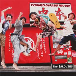 The SALOVERS / アンデスの街でこんな夜はHOT HOT HOT! [CD+DVD] [限定]