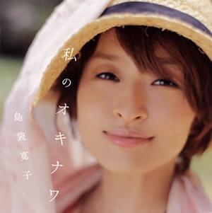 島袋寛子 / 私のオキナワ