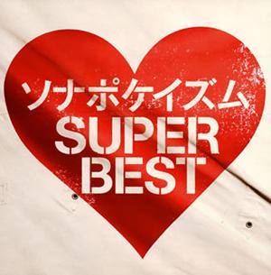 ソナーポケット / ソナポケイズム SUPER BEST [2CD]