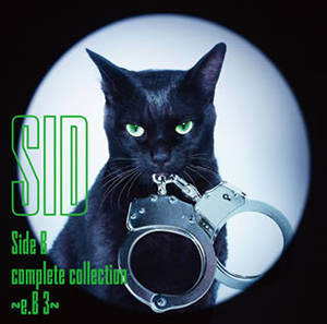 SID - Side B complete collection〜e.B 3〜 [CD]