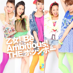 THE ポッシボー / 乙女!Be Ambitious!