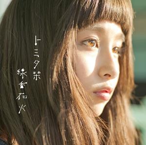 トミタ栞 / 線香花火