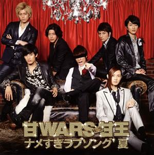 甘WARS with 甘王 / ナメすぎラブソング'夏 [CD+DVD]