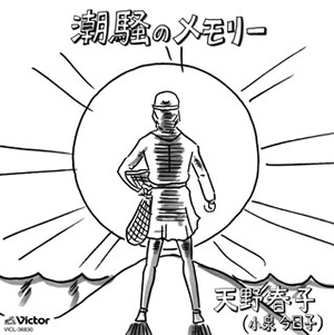 連続テレビ小説「あまちゃん」挿入歌〜潮騒のメモリー / 天野春子(小泉今日子) [紙ジャケット仕様]