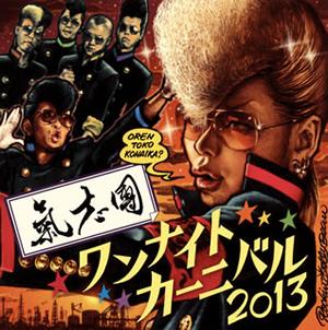 氣志團 / One Night Carnival 2013 [CD+DVD]