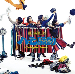 ゴスペラーズ / ハモ騒動〜The Gospellers Covers〜