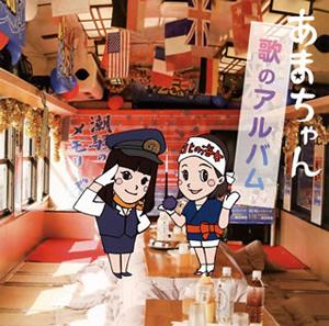「あまちゃん」歌のアルバム