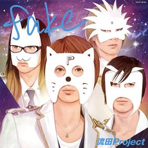 流田Project / fake
