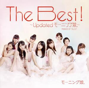 モーニング娘。 / The Best!〜Updated モーニング娘。〜