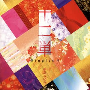 中島みゆき / 十二単〜Singles 4〜