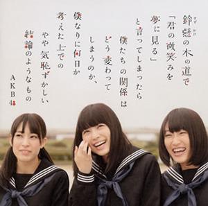 AKB48 / 鈴懸(すずかけ)の木の道で「君の微笑みを夢に見る」と言ってしまったら僕たちの関係はどう変わってしまうのか、僕なりに何日か考えた上でのやや気恥ずかしい結論のようなもの(Type A) [CD+DVD]