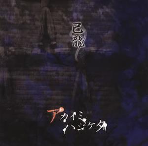 己龍 / アカイミハジケタ