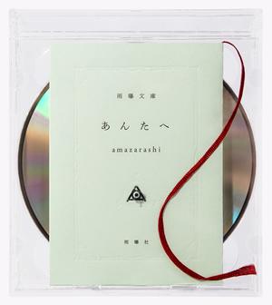 amazarashi / あんたへ [CD+DVD] [限定]