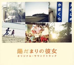「陽だまりの彼女」オリジナル・サウンドトラック / mio-sotido [デジパック仕様]