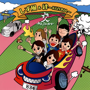 しず風&絆〜KIZUNA〜 / 交-Majiware-