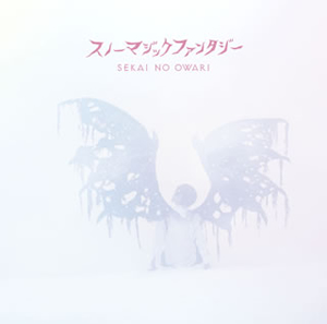SEKAI NO OWARI / スノーマジックファンタジー [2CD] [限定]