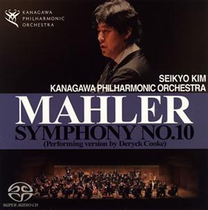 マーラー:交響曲第10番(デリック・クック補筆完成版) 金聖響 / 神奈川po. [SA-CDハイブリッド]