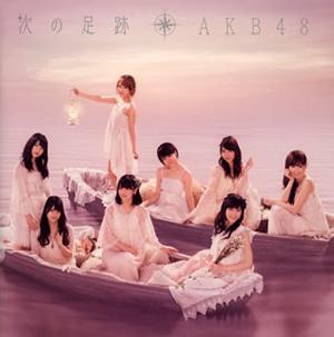 AKB48 / 次の足跡(Type A) [2CD]