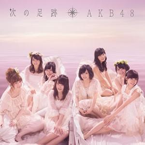 AKB48 / 次の足跡(Type B) [2CD]