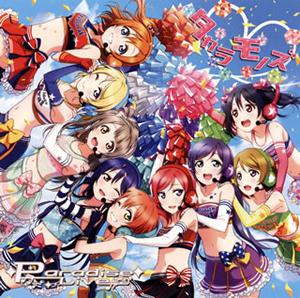 「ラブライブ! スクールアイドルフェスティバル」〜タカラモノズ / Paradise Live / μ's