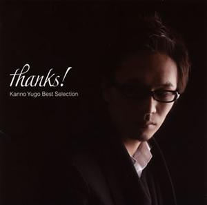 thanks!〜菅野祐悟ベストセレクション〜 / 菅野祐悟 [Blu-spec CD2]