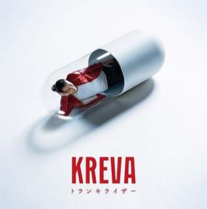 KREVA / トランキライザー