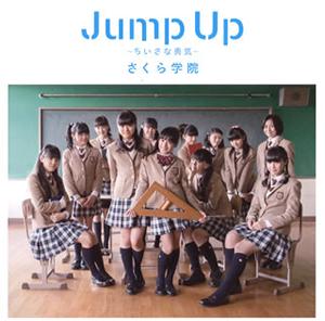 さくら学院 / Jump Up〜ちいさな勇気〜 [CD+DVD] [限定]