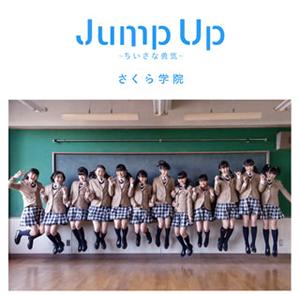 さくら学院 / Jump Up〜ちいさな勇気〜