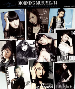 モーニング娘。'14 / カップリングコレクション2 [2CD]