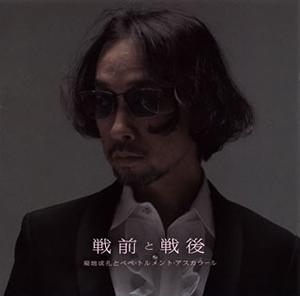 菊地成孔とペペ・トルメント・アスカラール / 戦前と戦後 [SA-CDハイブリッド] [CD+DVD]