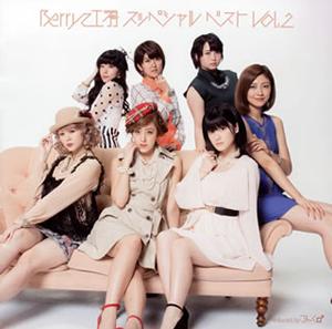 Berryz工房 / スッペシャルベスト Vol.2