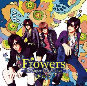 ギルド / Flowers〜The Super Best of Love〜 [限定]