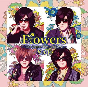 ギルド / Flowers〜The Super Best of Love〜