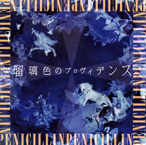 PENICILLIN / 瑠璃色のプロヴィデンス