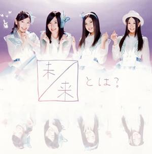 SKE48 / 未来とは?(TYPE-A) [CD+DVD] [限定]