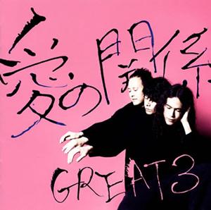 GREAT3 / 愛の関係