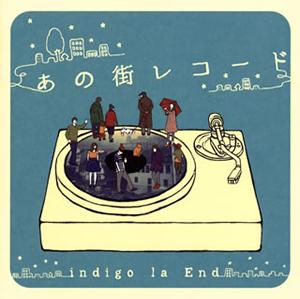 indigo la End / あの街レコード
