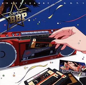 「スペース☆ダンディ」O.S.T.1 ベストヒット BBP