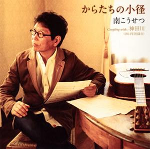 南こうせつ / からたちの小径 / 神田川(2014年新録音)