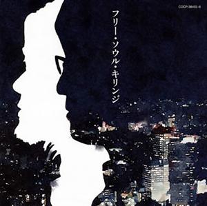 キリンジ / フリー・ソウル・キリンジ [2CD]