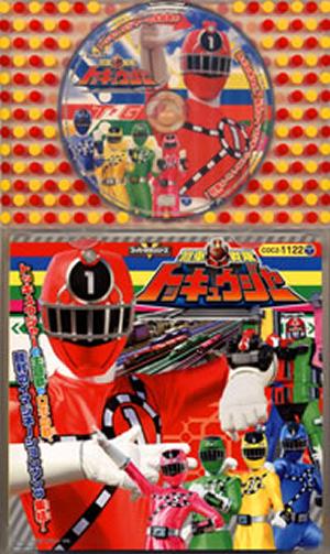 コロちゃんパック スーパー戦隊シリーズ「烈車戦隊トッキュウジャー」 形態 / ジャンル:アルバム