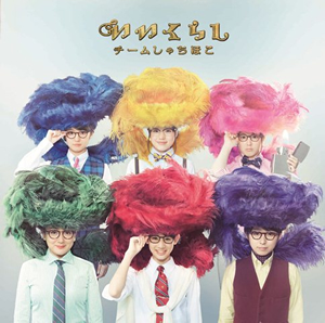 チームしゃちほこ / いいくらし(野郎盤) [CD+DVD] [限定]