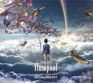 flumpool / THE BEST 2008-2014 MONUMENT [2CD]
