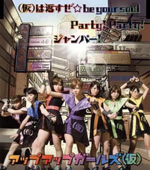 アップアップガールズ(仮) / (仮)は返すぜ☆be your soul / Party!Party! / ジャンパー!