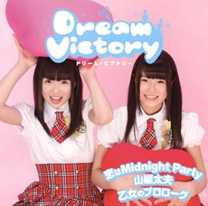 ドリーム・ビクトリー / 恋はMidnight Party / 山椒太夫 / 乙女のプロローグ