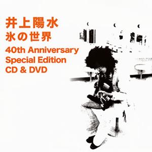 井上陽水 / 氷の世界 40th Anniversary Special Edition CD&DVD [紙ジャケット仕様] [CD+DVD] [SHM-CD]