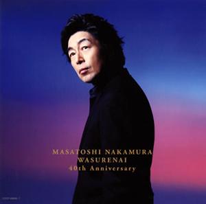 中村雅俊 / ワスレナイ MASATOSHI NAKAMURA 40th Anniversary [2CD] [限定]