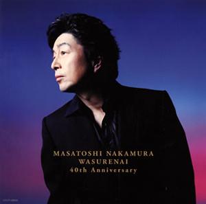 中村雅俊 / ワスレナイ MASATOSHI NAKAMURA 40th Anniversary