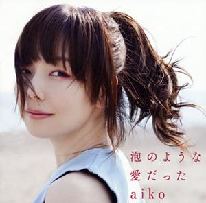 aiko / 泡のような愛だった [2CD]