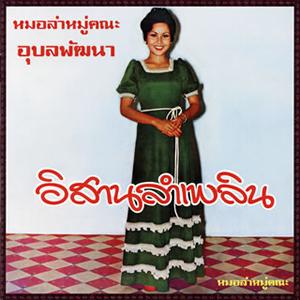 Angkanang Kunchai with Ubon Pattana Band / Isan Lam Plearn